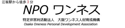 NPOワンネス|NPO法人 大阪ワンネス人材育成機構